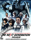 Next Generation PATLABOR Chapter Vol.1 [ DVD ]