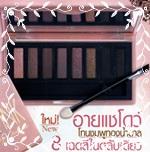 Mistine : Eye Shadow Champagne Pink Complete Eye Pallette