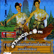 CD+VCD : Thai Cultural Performance - Lao Sieng Tien