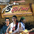 MP3 : 3 Poo Ying Yai