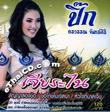 Karaoke VCD : Pick Ornwan Junsiri - Jia Ra Nai