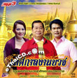 MP3 : Four's - Thedsakarn Ngarn Buad