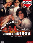 HK serie : Ma Yong Zhen [ DVD ]