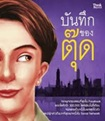Book : Bun Tuek Khong Tood