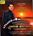 MP3 : Eakarach Suwannapoom - Ruam Pleng Bun Tuek Ruk Khon Srao