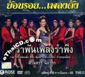 CD+DVD : Sirintra Niyakorn - Rum Pun Pleng Rum Pueng