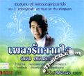 Don Sornrabieb : Pleng Ruk Jark Jai (2 CDs)