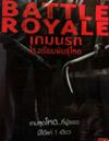 Battle Royale [ DVD ]