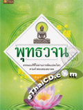 Book : Buddhawajon