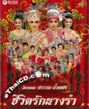 Li-kay : Sornram Nampetch - Chewit Ruk Nang Rum