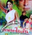 Satyam Shivam Sundaram [ DVD ]