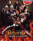HK serie : Xue Dingshan [ DVD ]