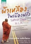 Book : Paa Lhuang Nai Muang Farang