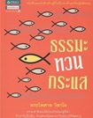Book : Thamma Tuan Krasae
