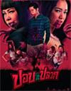 The Ugly Ghost (Pob-Na-Pluak) [ DVD ]