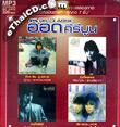 MP3 : RS. Classic - Aod Kiriboon