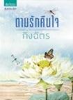 Thai Novel : Tarm Ruk Kuen Jai