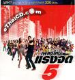 MP3 : R-Siam : Pleng Mai Raeng Jud - Vol.5