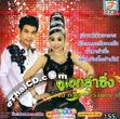 Karaoke VCD : Buapun Tungsoe & Srijun Wesri - Koo Eak Lum Sing