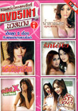 DVD : 5 in 1 - Nuang Nang - Vol.1