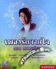 Karaoke DVD : Don Sornrabieb - Pleng Ruk Jark Jai