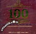 MP3 : Grammy - 100 Love Songs (2 Disc)