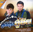 Karaoke DVD : Phai Phongsatorn & Monkan Kankoon - Loog Thung Koo Hit