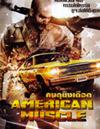 American Muscle [ DVD ]