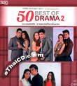 MP3 : Grammy - 50 Best of Drama - Vol.2