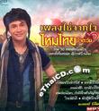 MP3 : Maitai Jaitawan - Pleng Chai Jark Jai