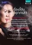 Book : Rueng Lee Lub Tee Yark Lao