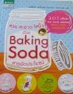 ฺBook : Baking Soda