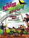 Poo-Baow-Tai-Ban E-San Indy [ DVD ]