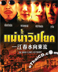 HK serie : The River Flows Eastwards [ DVD ]