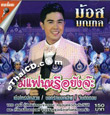 Karaoke VCD : Mos Monton - Mee Fan Ru Yung Ja