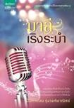 Thai Novel : Malee Rerng Rabum