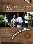 Karaoke DVD : Soontraporn : Rumwong Loy Kra Thong