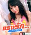 Raeng Ruk...Sung Dai Dunk Jai [ VCD ]