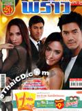 'Prao' lakorn magazine (Parppayon Bunterng)