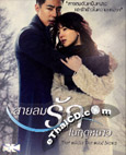 Korean series : That Winter, The Wind Blows [ DVD ]