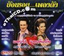 CD+DVD : Sornchai & Sirintra - Aab Ruk Abb Kid Tueng