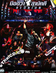 Concert DVDs : Muer Kwa Sa-Muk-Kee Reunion