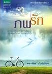 Thai Novel : Pob Ruk