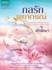 Thai Novel : Kol Ruk Payakorn