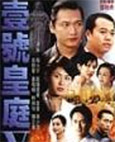 HK TV serie : File of Justice V [ DVD ]