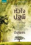 Thai Novel : Hua Jai Patapee