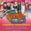 Karaoke DVD : Grammy Gold : Ruam Phol Loog Thung Ngern Larn - Vol.2