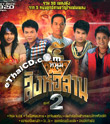 MP3 : Grammy Gold - 5 Noom Singh Esarn - Vol.2