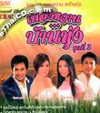MP3 : Grammy Gold - Pleng Warn Barn Thong - Vol.2