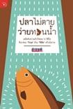 Book : Pla Mai Taai Waai Tuan Num
